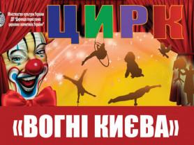 «Вогні Києва»