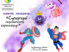 У Ковелі оголосили конкурс малюнків про супергероїв, які перемагають коронавірус