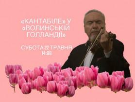 На тюльпановому полі «Волинської Голландії» виступить камерний оркестр «Кантабіле»