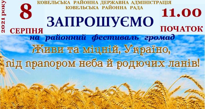 Живи та міцній, Україно,під прапором неба й родючих ланів