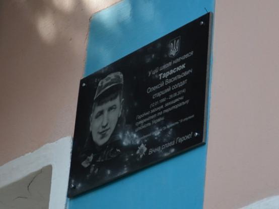 Меморіальна дошка Олексію Тарасюку