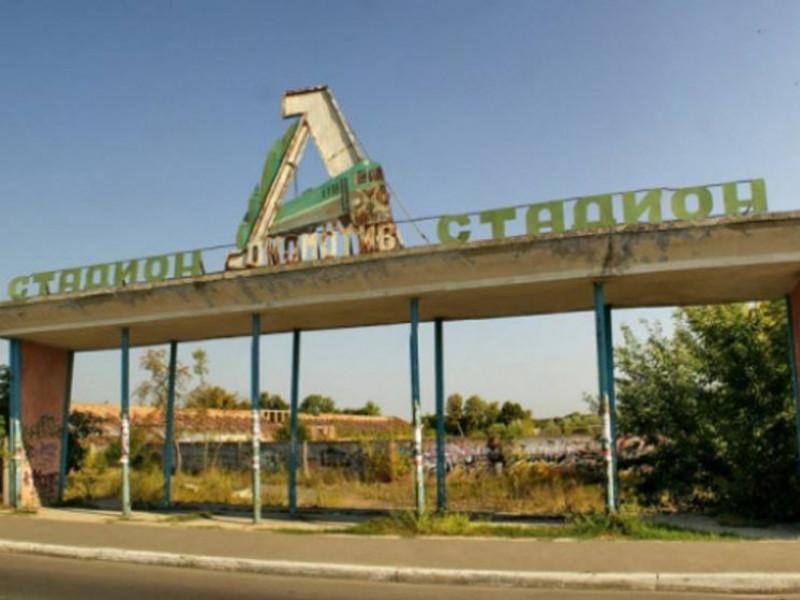 Стадіон «Локомотив»