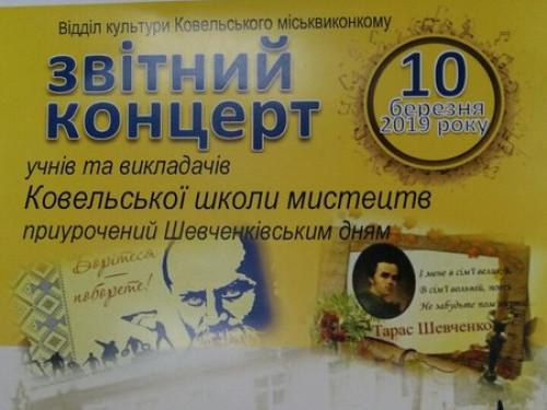 У Ковелі відбудеться концерт, приурочений Шевченківським дням