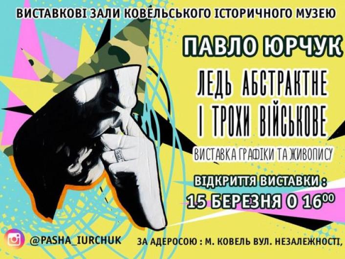 У Ковелі відбудеться виставка картин учасника АТО Павла Юрчука