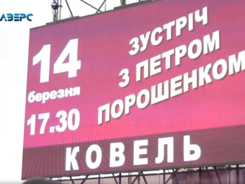 Волинська медійниця «проїхалася» по «Аверсу» за сюжет про візит Порошенка до Ковеля (ВІДЕО)
