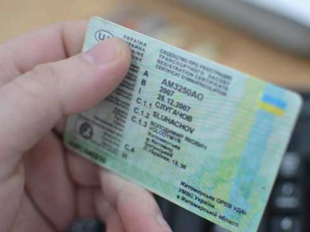 На Ковельщині затримали водія із підробленим посвідченням / Фото ілюстративне