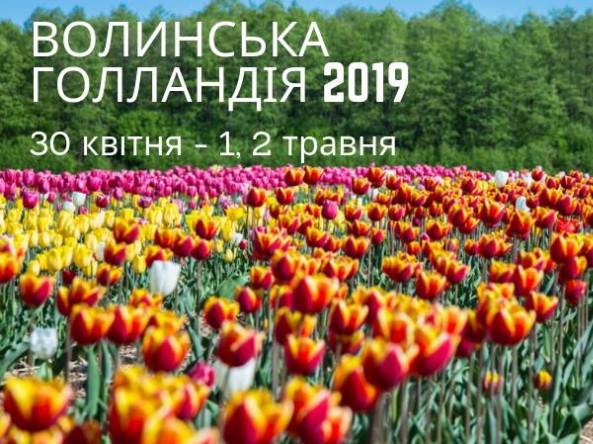 Оголосили дату фестивалю «Волинська Голландія»
