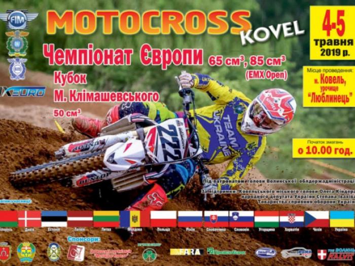 Поблизу Ковеля відбудеться чемпіонат Європи з мотокросу