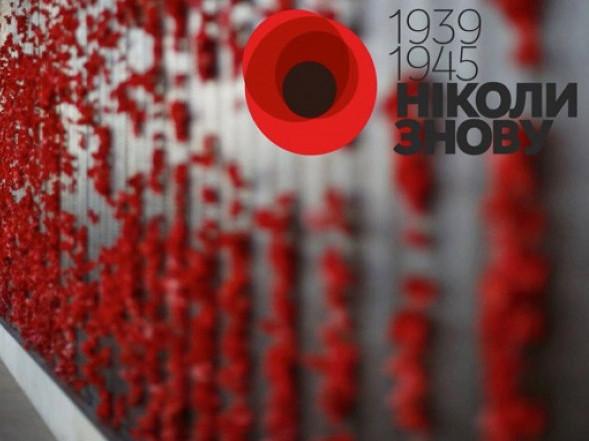 На Ковельщині відбудуться заходи до Дня пам'яті та примирення