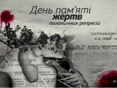 Білашів: вшанують пам'ять жертв політичних репресій