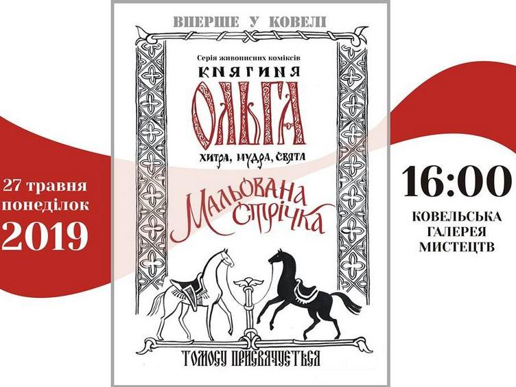 У Ковелі відбудеться виставка графічних коміксів про княгиню Ольгу