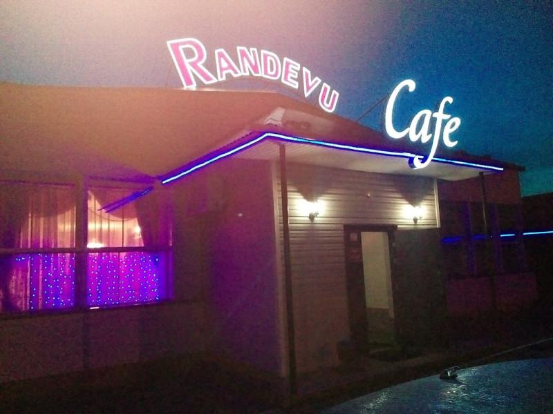 Кафе «Рандеву»