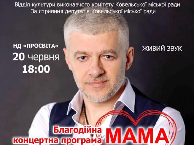 У Ковелі відбудеться благодійний концерт Сергія Скулинця «Мама»