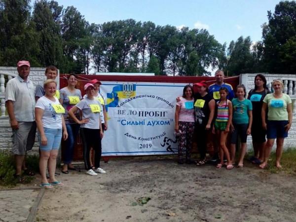 Кричевичі – Уховецьк: День Конституції України відзначили велопробігом