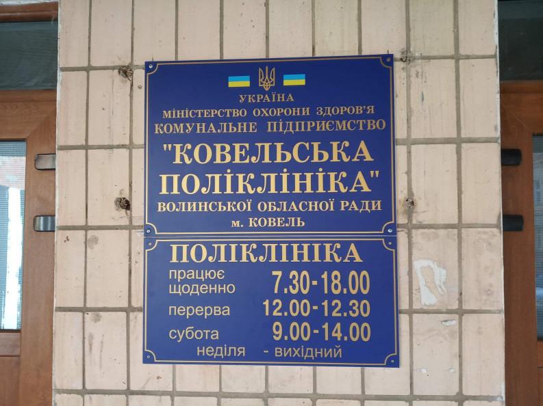 Кандидата в нардепи Богдана Сінчука просять втрутитись у ситуацію з недофінансуванням КП «Ковельська поліклініка»