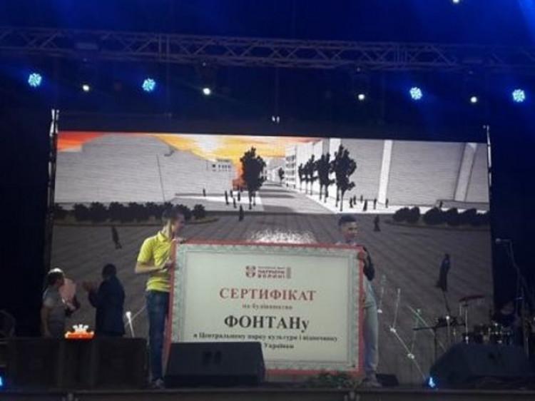 У Ковелі освоять мільйони, які Степан Івахів подарував на новий фонтан