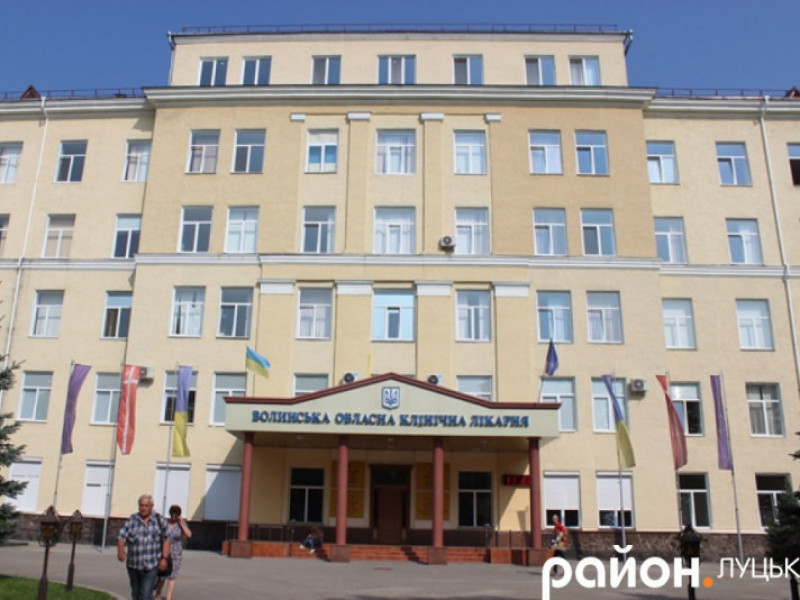 Волинській обласній лікарні виділили з бюджету 60 мільйонів гривень