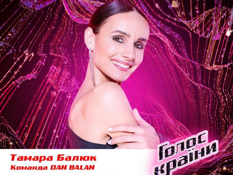 Тамара Балюк