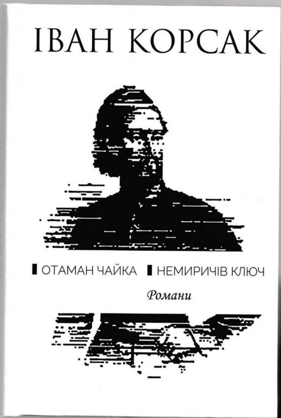 Обкладинка книги