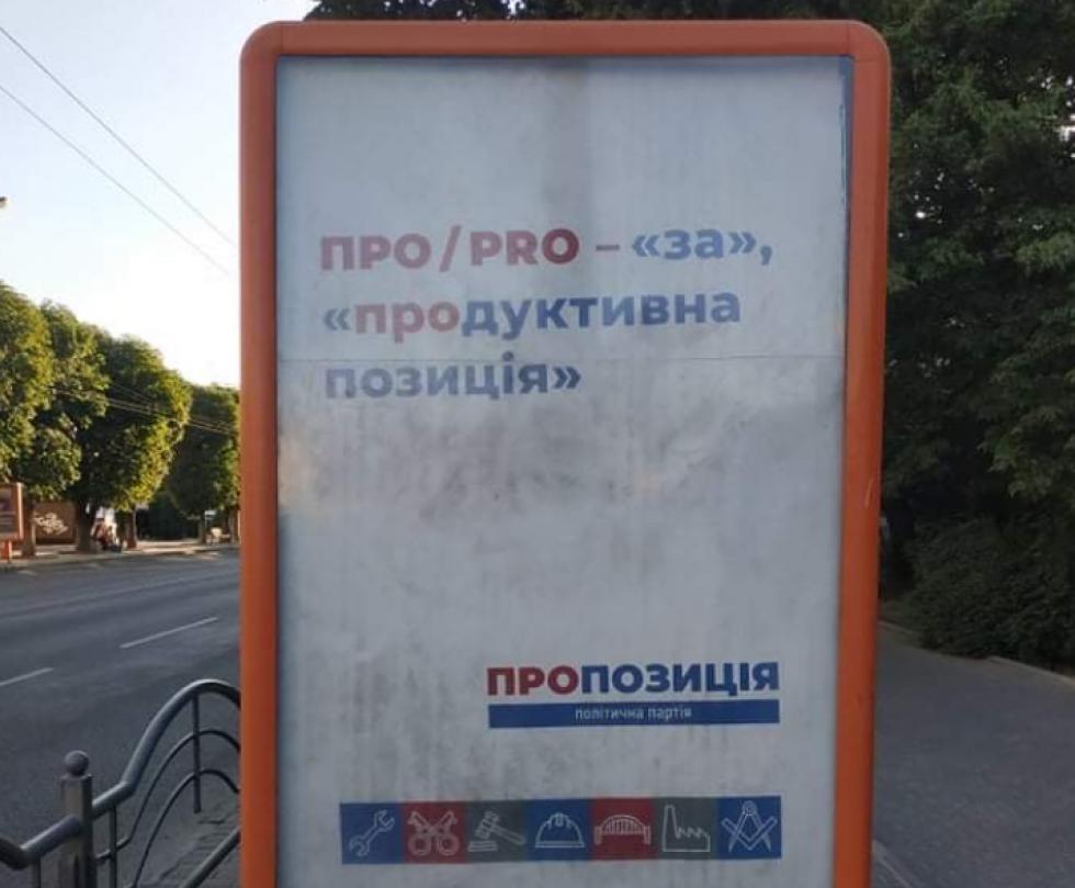 На Волині зафіксували появу зовнішньої реклами партій та потенційних кандидатів