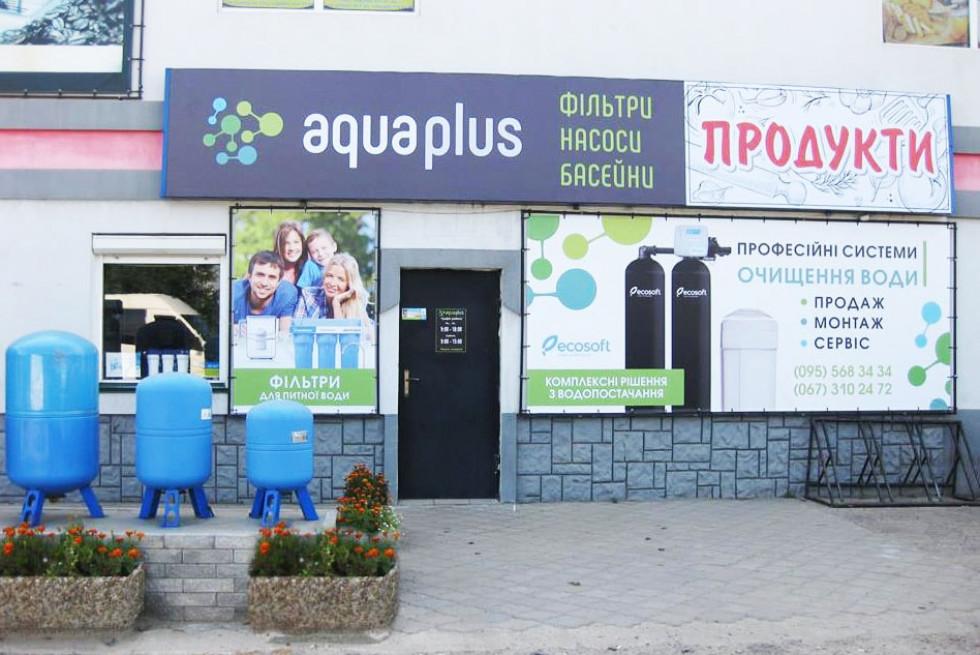 Компанія Aqua Plus надає повний спектр послуг з водопідготовки та очищення води