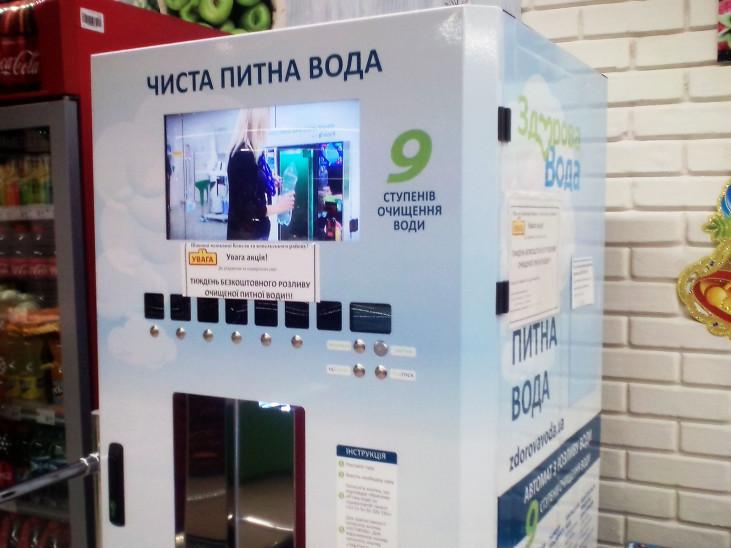 Апарат для очищення води Aqua Plus
