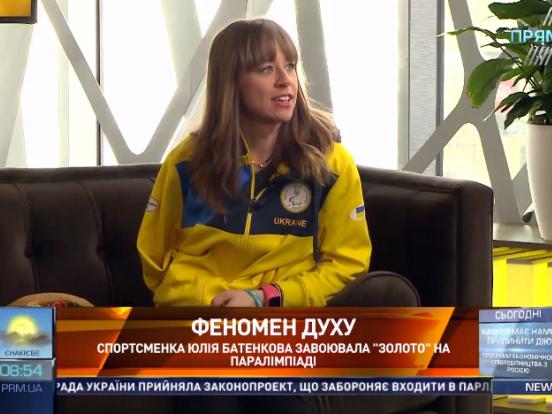 Юлія Батенкова-Бауман