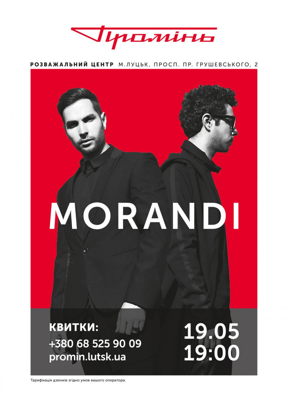 Афіша концерту MORANDI у РЦ «Промінь»
