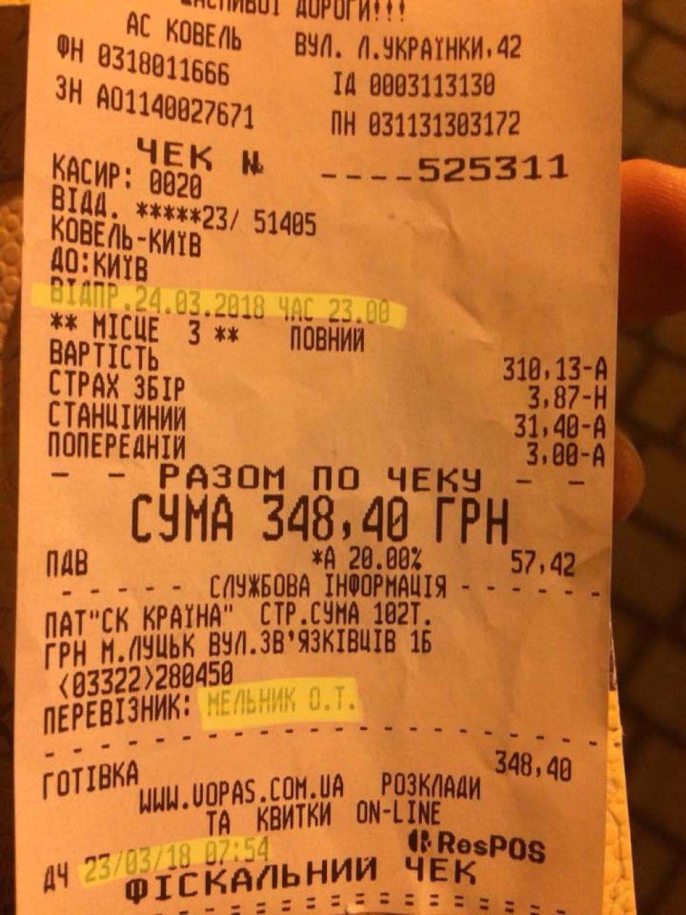 Квиток на автобус «Варшава - Київ»