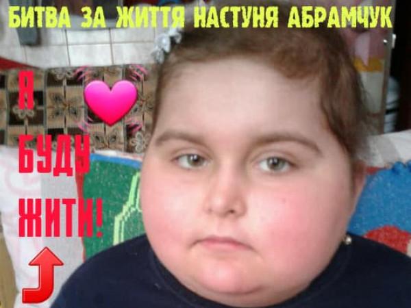 Допоможіть Насті Абрамчук у боротьбі за життя