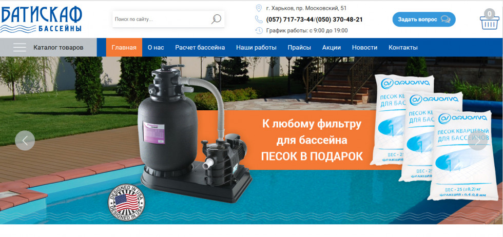 Сайт batiskaf.kh.ua/
