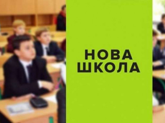 «Нова українська школа» у Ковелі