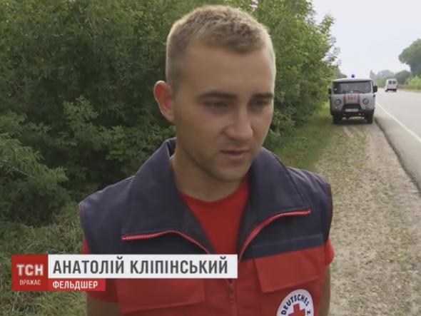 Анатолій Кліпінський