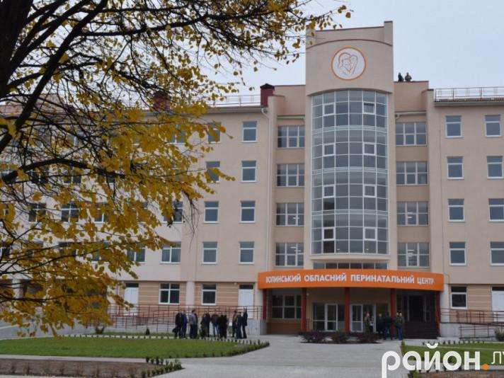 Перинатальний центр у Луцьку