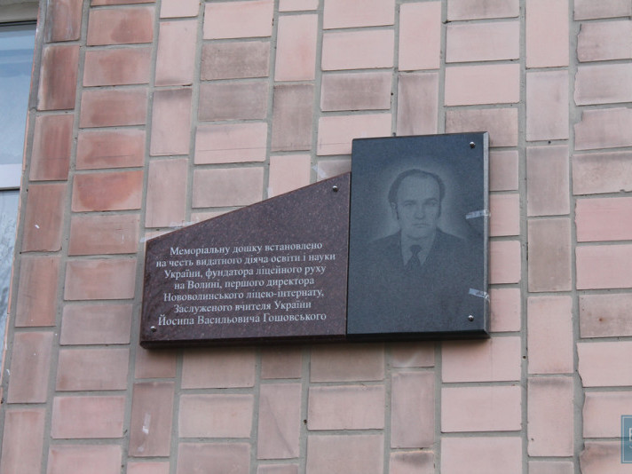 Меморіальна дошка Й.Гошовського