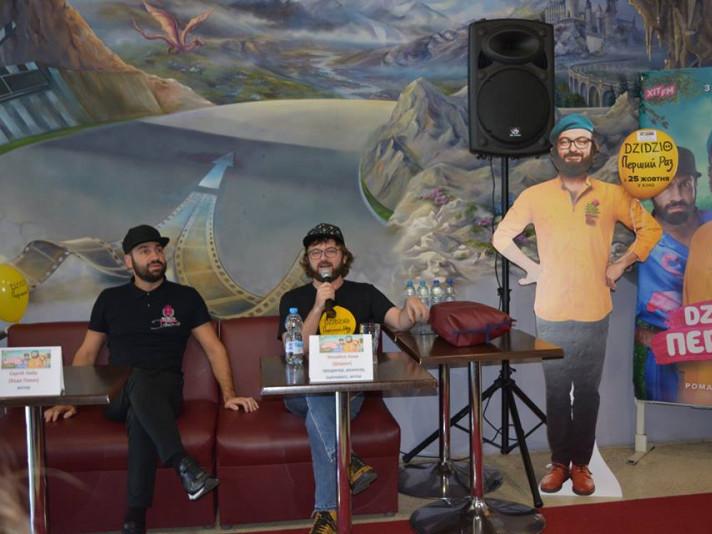 Дзідзьо у Ковелі презентував фільм «Dzidzio Перший Раз»