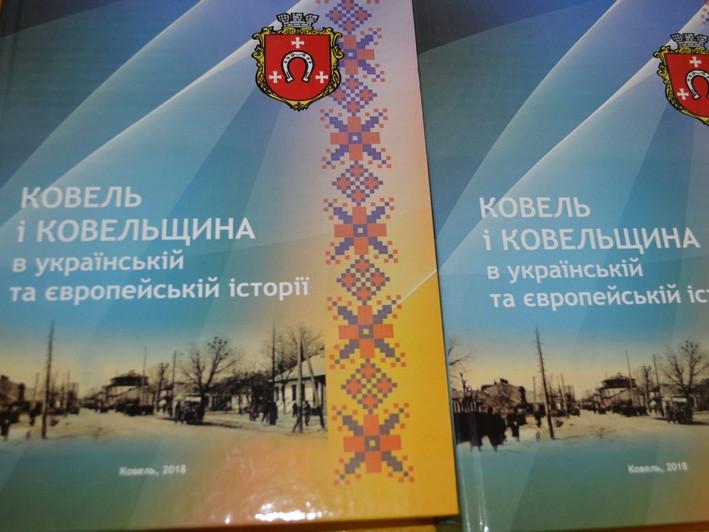 Наукова історико-краєзнавча конференція «Ковель і Ковельщина в українській та європейській історії»