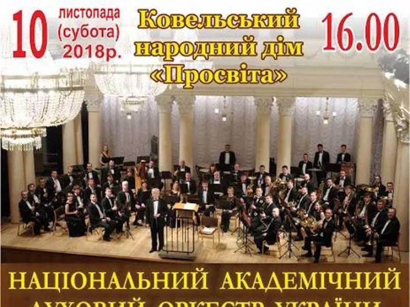 Ковельчан запрошують на концерт Національного академічного духового оркестру