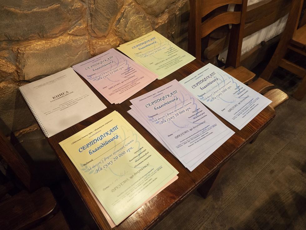 Сертифікати благодійного фонду