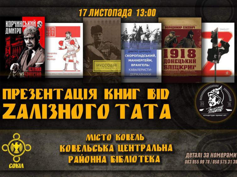 У Ковелі відбудеться презентація книг видавництва «Zалізний тато»