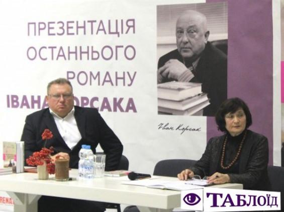 У Луцьку презентували останній роман Івана Корсака