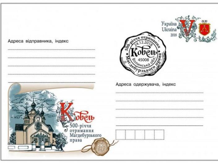 Художній поштовий конверт з оригінальною маркою «Ковель. 500-річчя отримання Магдебурзького права»