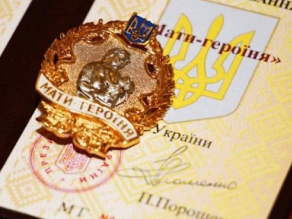 Три жінки з Ковельщини отримали почесне звання «Мати – героїня»
