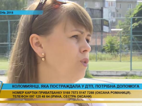 Оксана Романиця
