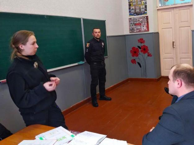 Ковельські патрульні говорили з батьками про шкільний булінг