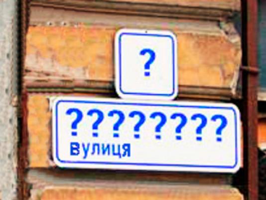 Які назви вулиць можуть з'явитися в Ковелі