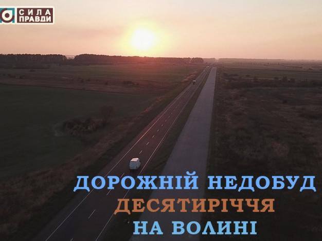 Дорога «Ковель – Ягодин» – недобуд десятиріччя