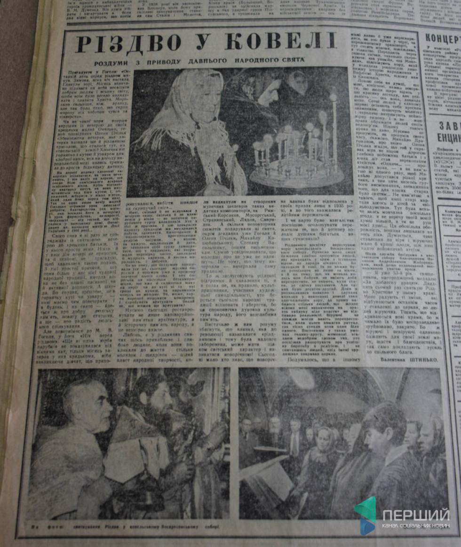 Так виглядав перший різдвяний репортаж у волинській газеті