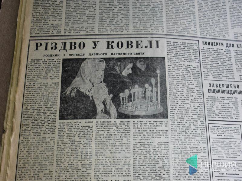 Як у радянській волинській газеті вперше написали про Різдво у Ковелі