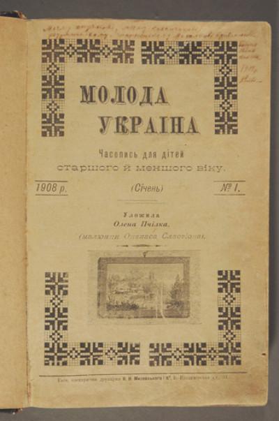 Обкладинка першого номера журналу «Молода Україна»